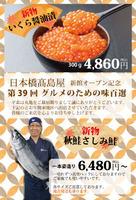 10月31日より髙島屋 日本橋店様にて 「第39回 グルメのための味百選」に出店致します。