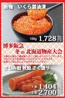 11月7日より博多阪急様にて 「冬の北海道物産大会」に出店致します。