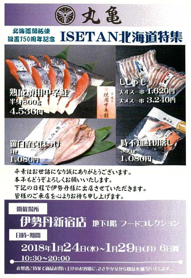 1月24日より伊勢丹新宿店様にて 「ISETAN 北海道特集」に出店致します。