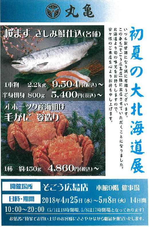 4月25日よりそごう広島店様にて 「初夏の大北海道展」に出店致します。