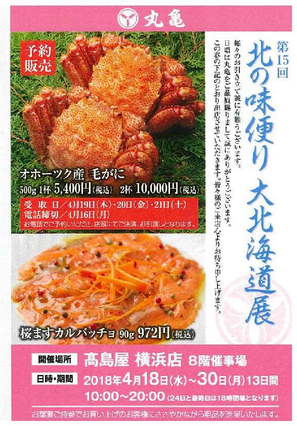 4月18日より髙島屋 横浜店様にて 「北の味便り 大北海道展」に出店致します。