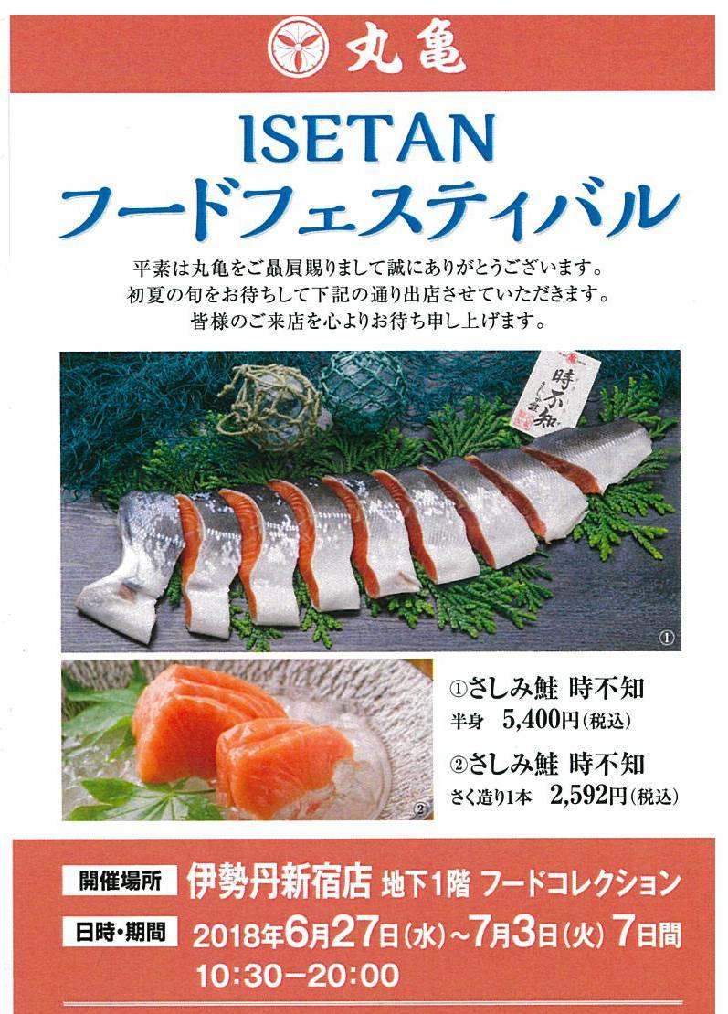 6月27日より伊勢丹新宿店様にて 「ISERANフードフェステイバル」に出店致します。
