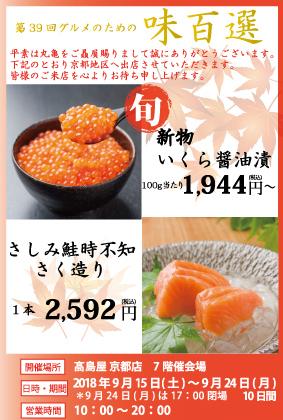 9月15日より京都 高島屋様にて「グルメのための味百選」出店致します。