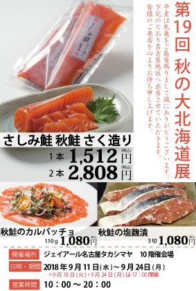 9月12日よりJR名古屋タカシマヤ様にて「第19回グルメのための味百選」に出店致します。