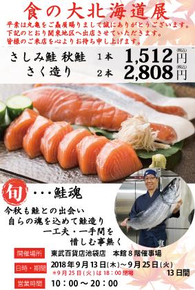 9月13日より東武百貨店 池袋店様にて 「食の大北海道展」に出店致します。