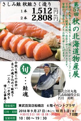 9月27日より東武百貨店 船橋店様にて 「第57回秋の大北海道物産展」に出店致します。