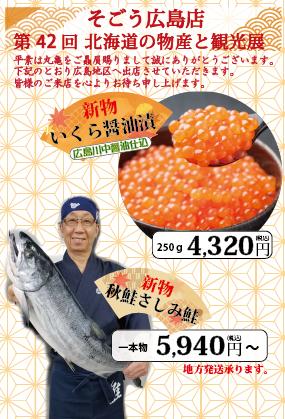 10月17日よりそごう広島店様にて 「第42回北海道の物産と観光展」に出店致します。