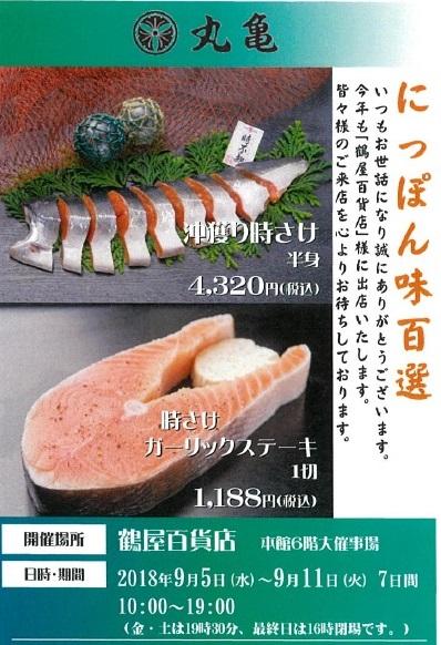9月5日より熊本鶴屋様にて 「にっぽん味百選」に出店致します。