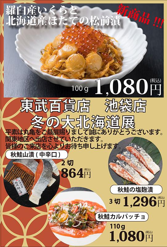 1月8日より東武百貨店池袋店様にて 「冬の大北海道展」に出店致します。