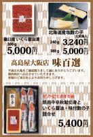 11月14日より髙島屋大阪店様にて 「味百選」に出店致します。