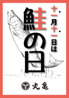 円山本店にて11月10日より2日間限定「鮭の日」催事開催致します。