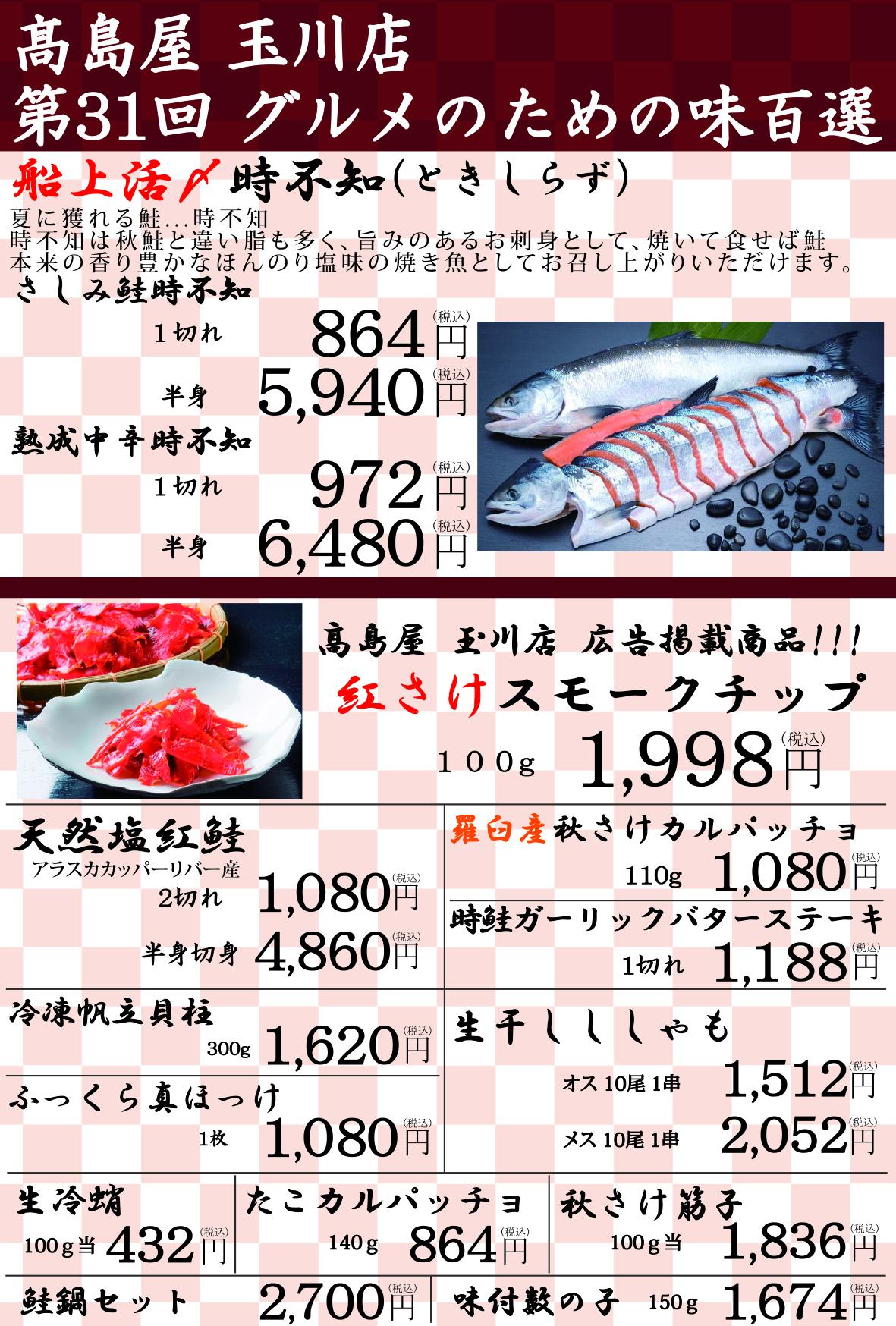 1月24日より玉川髙島屋様にて出店致します。