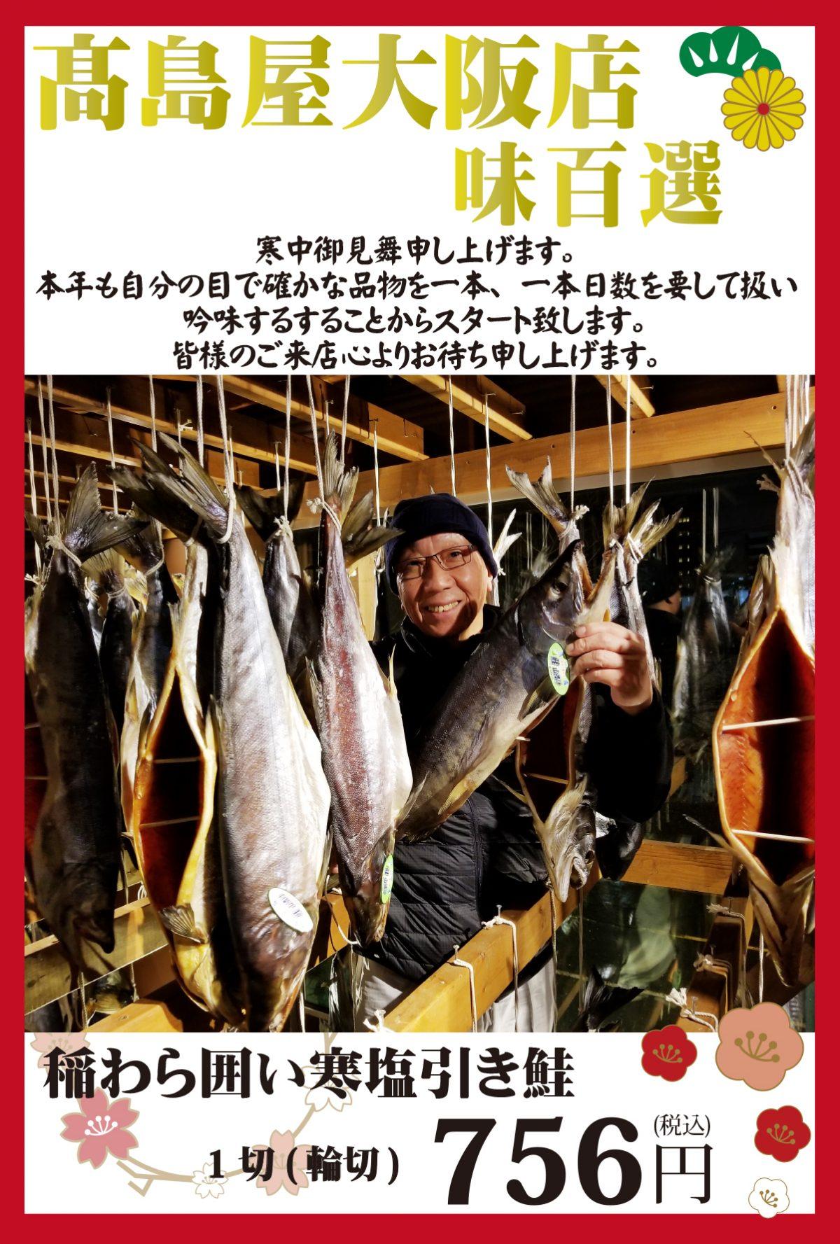 1月16日より髙島屋大阪店様にて出店致します。