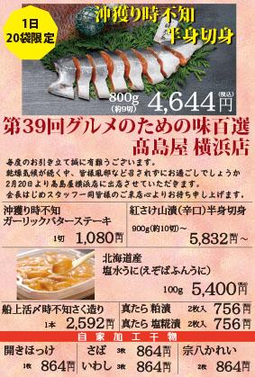横浜髙島屋