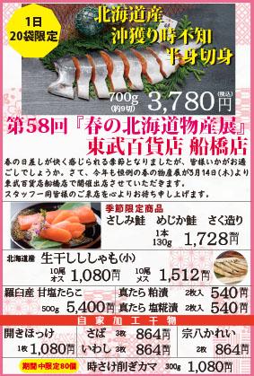 3月14日より東武百貨店 船橋店様にて出店致します。
