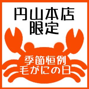 『毛がにの日』イベント開催!!!(円山本店限定)