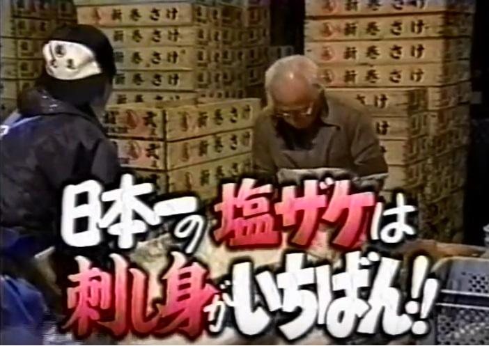 日本一の塩ザケは刺身がいちばん「こりゃうまい!」