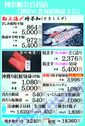 4月17日より博多阪急百貨店様にて『初夏の北海道物産大会』に出店致します。