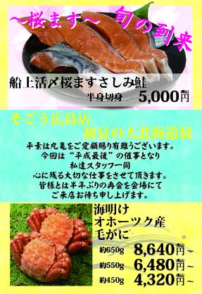 4月23日よりそごう広島店様にて『初夏の大北海道展』に出店致します。