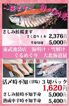 4月24日より東武百貨店 池袋店様にて『海明け・雪解け ぐるめぐり大北海道展』に出店致します。