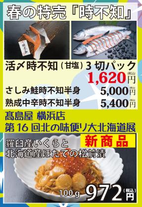 4月17日より髙島屋 横浜店様にて『第16回北の味便り大北海道展』に出店致します。