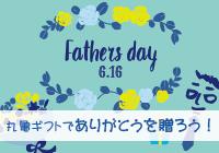 6月16日は『父の日』