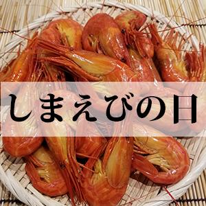 産直 北海しまえびの日 3日間(円山本店催事)
