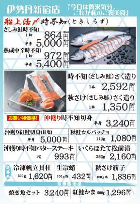 6月12日より伊勢丹新宿店様にて出店致します。
