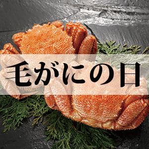 噴火湾毛がにの日 2日間(円山本店催事)