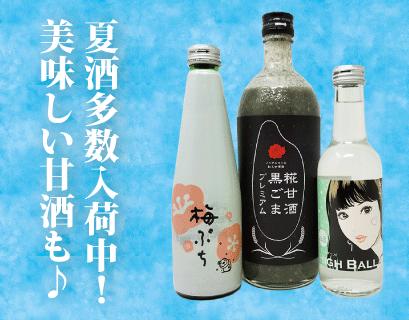 新商品入荷! 紅乙女酒造 ごま焼酎&甘酒等