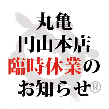 円山本店臨時休業のお知らせ