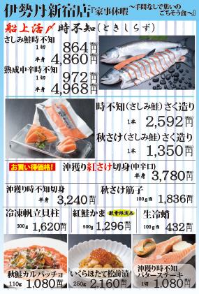 8月14日より伊勢丹新宿店様にて出店致します。