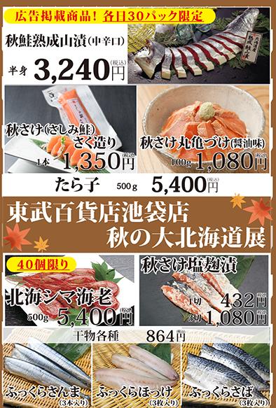9月12日より東武百貨店 池袋店様にて出店致します。