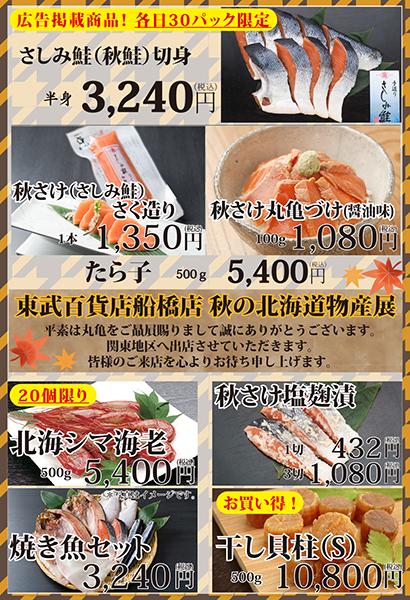 9月26日より東武百貨店 船橋店様に出店致します。
