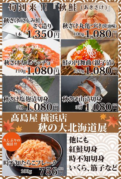 10月1日より髙島屋 横浜店様に出店致します。