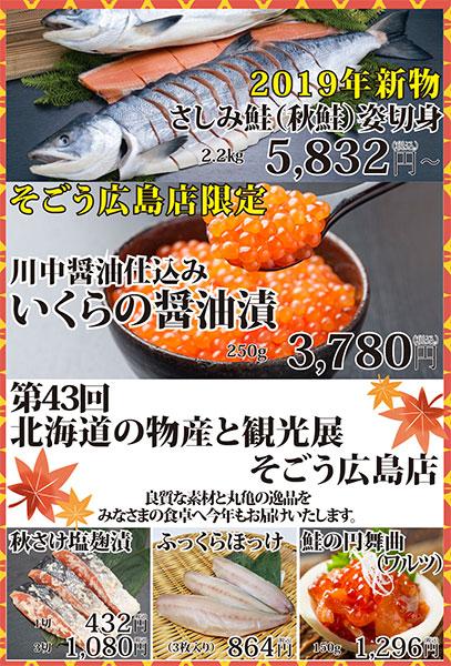 10月16日よりそごう広島店様に出店致します。