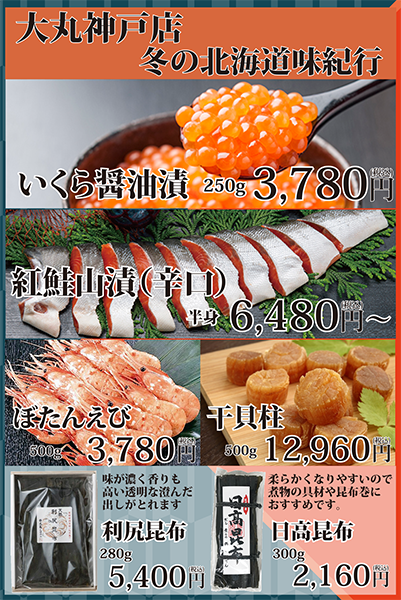 11月20日より大丸神戸店様にて出店致します。