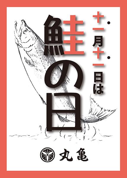 11/9~3日間限定催事のご案内(円山本店催事)