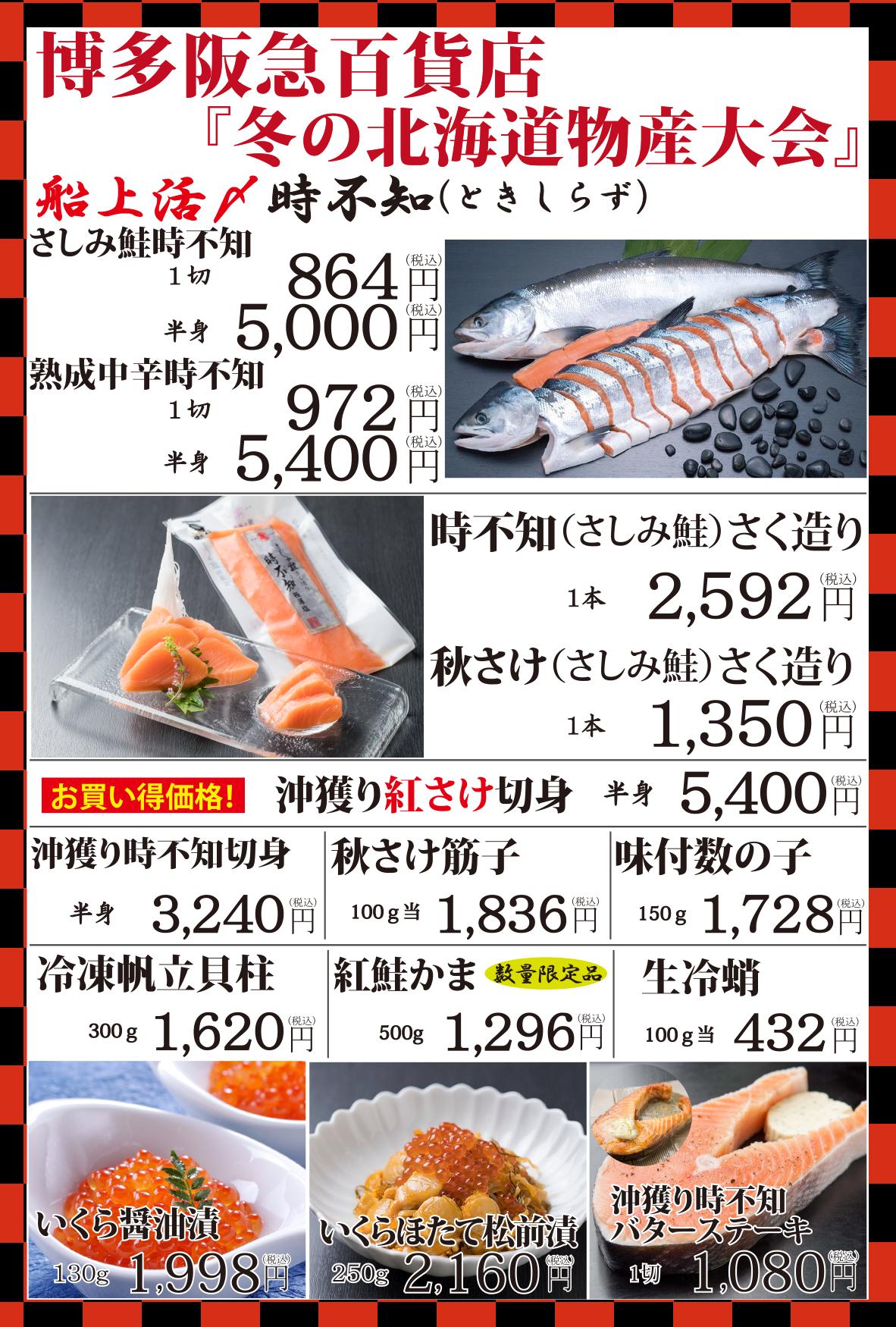 11月06日より博多阪急百貨店様にて出店致します。