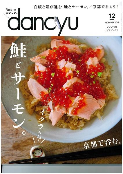 dancyu12月号「鮭とサーモン。 」に「焼用中辛鮭切身」が掲載されました。