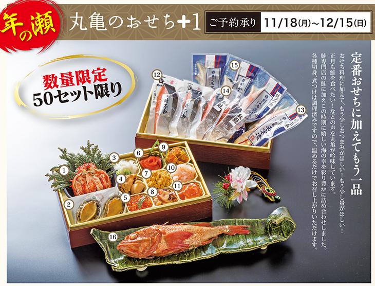 予約 丸亀のおせち+1 三段セット 【数量限定】