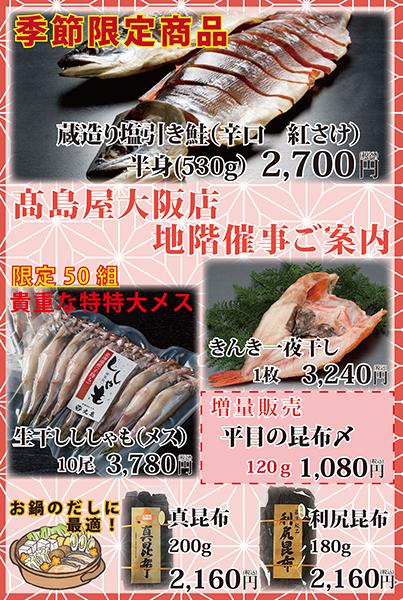 1月15日より髙島屋 大阪店様にて出店致します。