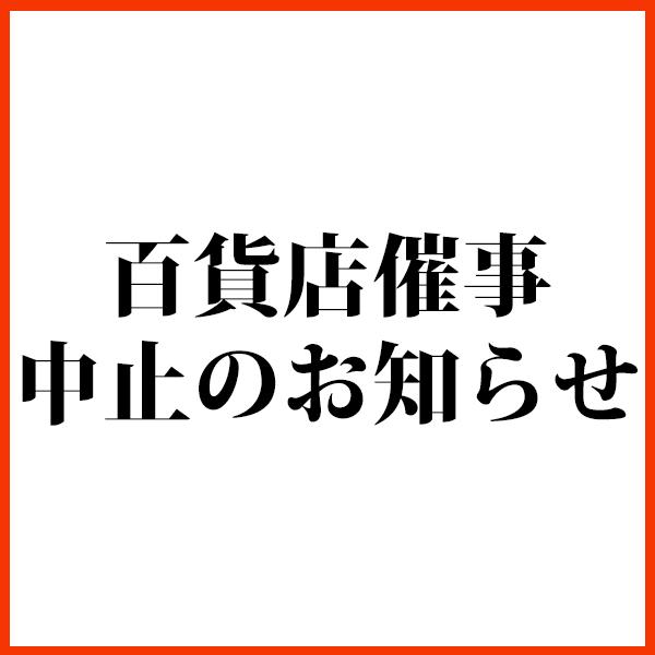 百貨店催事中止のお知らせ