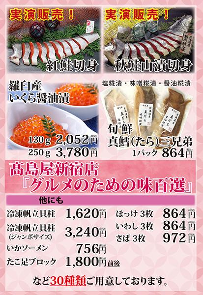 3月4日より髙島屋 新宿店様にて出店致します。