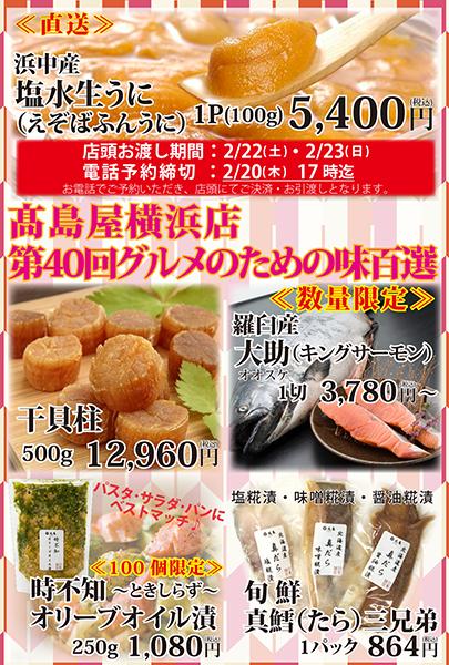 2月20日より髙島屋 横浜店様にて出店致します。