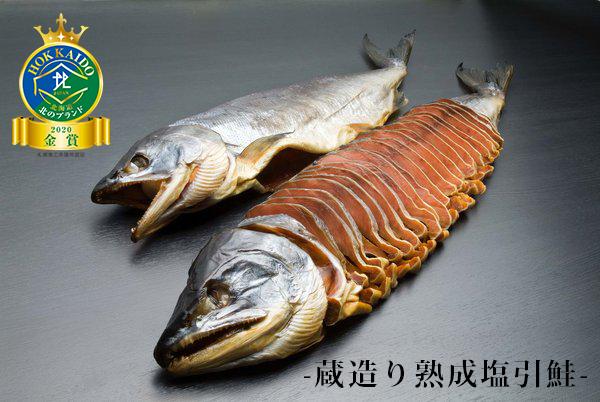 塩引鮭(秋鮭)が北のブランド金賞受賞しました。