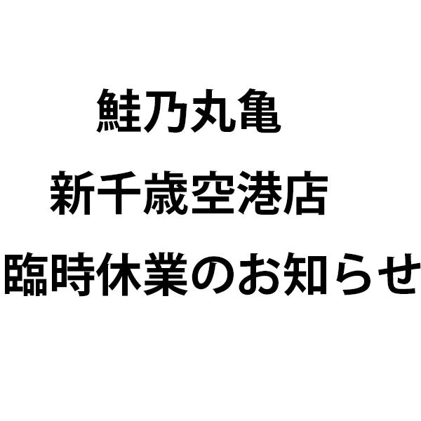 鮭乃丸亀 新千歳空港店   臨時休業のお知らせ