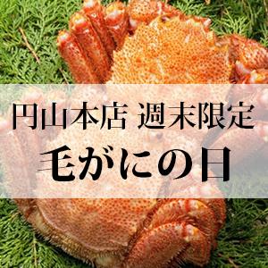 噴火湾産毛がにの日 2日間(円山本店催事)