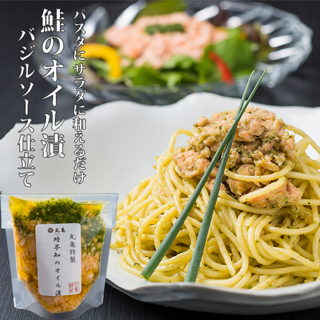 【新商品】時不知鮭オイル漬~バジルソース仕立て~