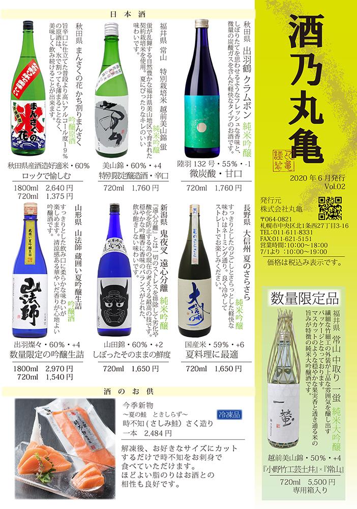 酒乃丸亀 Vol.2